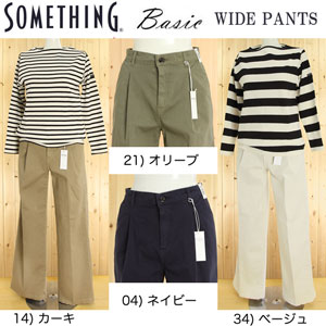 SD75 Wide Pants