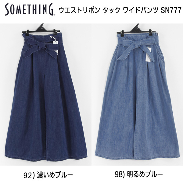 SD777 Wide Pants